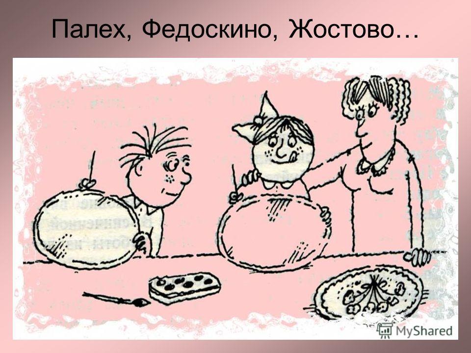 Палех, Федоскино, Жостово…