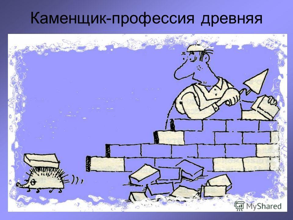 Каменщик-профессия древняя