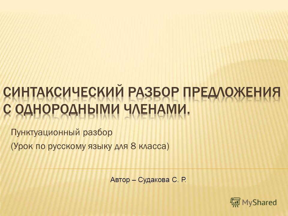 Пунктуационный разбор (Урок по русскому языку для 8 класса) Автор – Судакова С. Р.