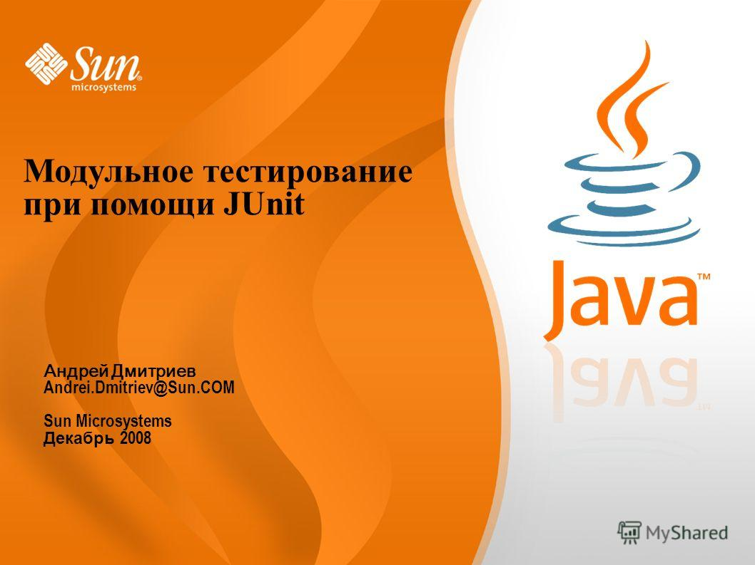 Модульное тестирование при помощи JUnit Андрей Дмитриев Andrei.Dmitriev@Sun.COM Sun Microsystems Декабрь 2008