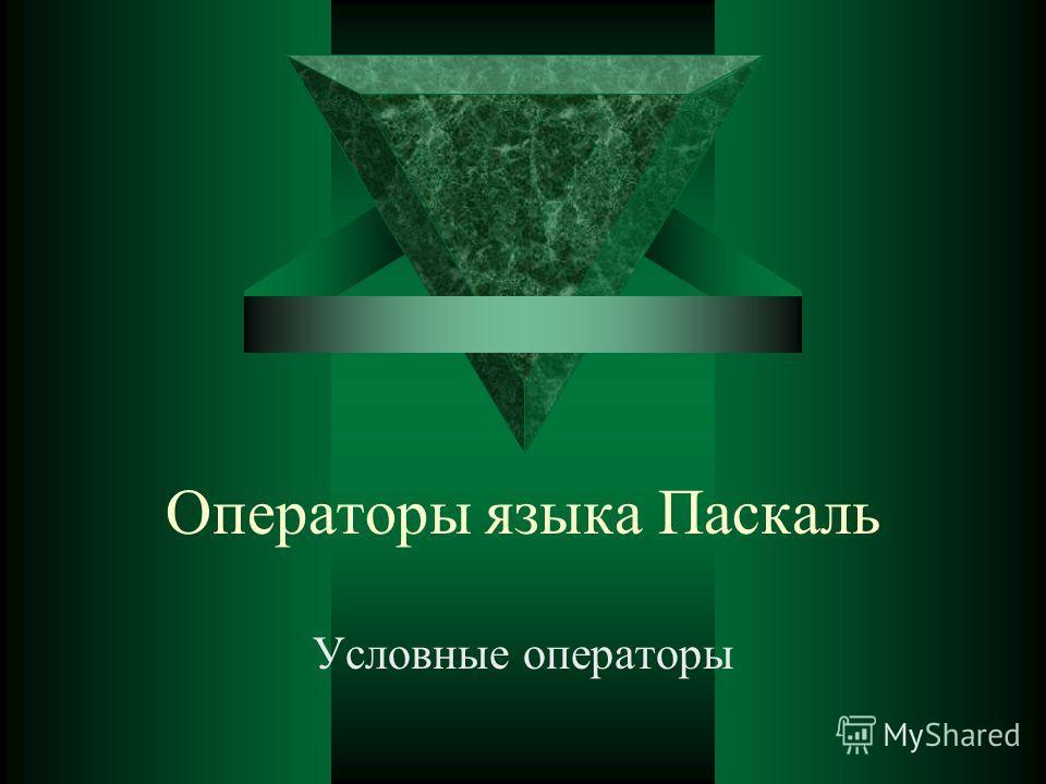Операторы языка Паскаль Условные операторы