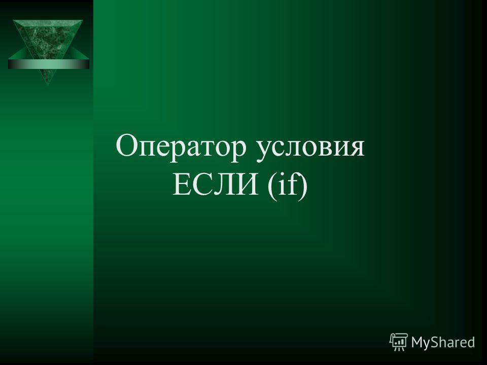 Оператор условия ЕСЛИ (if)