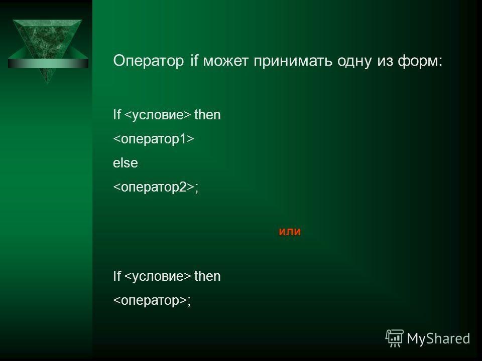 Оператор if может принимать одну из форм: If then else ; или If then ;