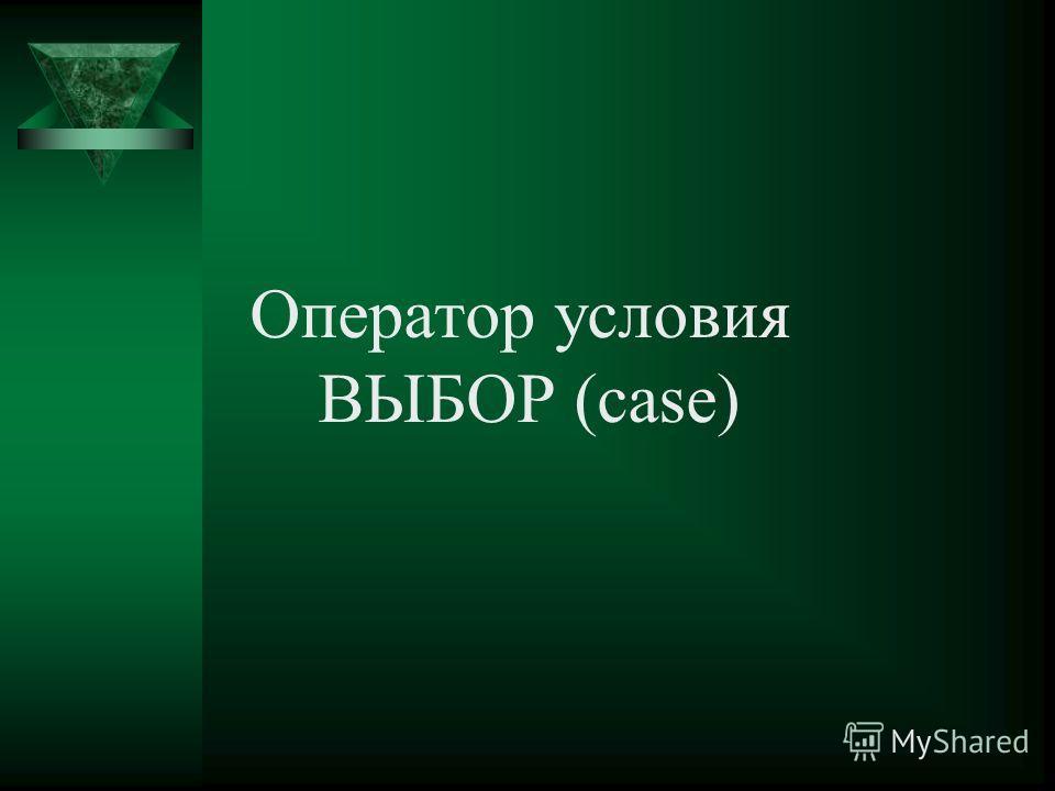 Оператор условия ВЫБОР (case)