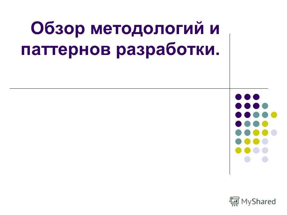 Обзор методологий и паттернов разработки.
