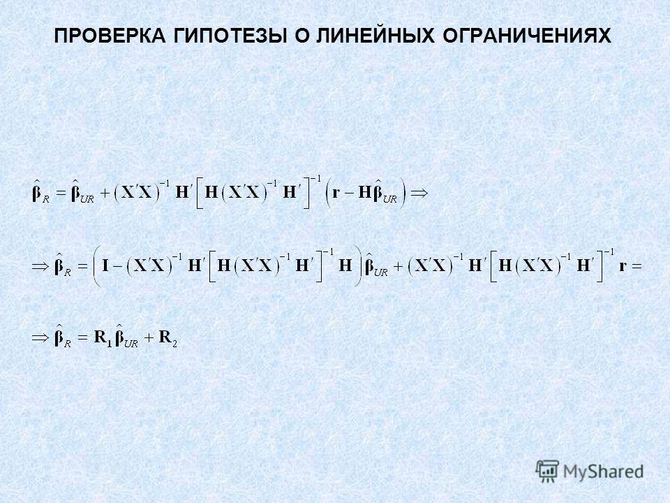 ПРОВЕРКА ГИПОТЕЗЫ О ЛИНЕЙНЫХ ОГРАНИЧЕНИЯХ