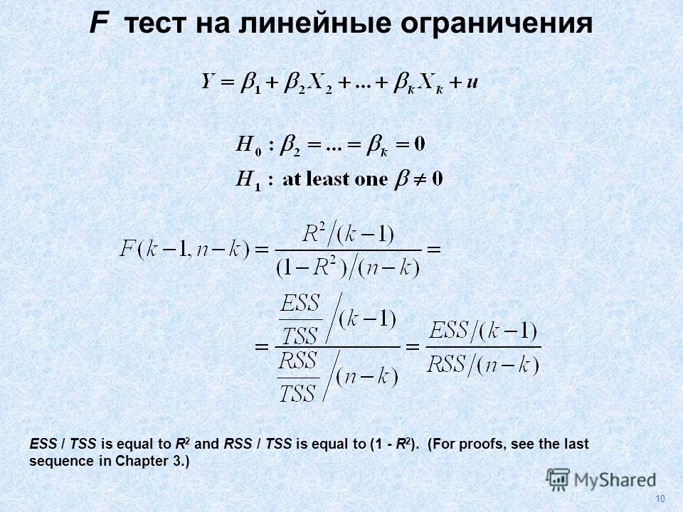 10 ESS / TSS is equal to R 2 and RSS / TSS is equal to (1 - R 2 ). (For proofs, see the last sequence in Chapter 3.) F тест на линейные ограничения