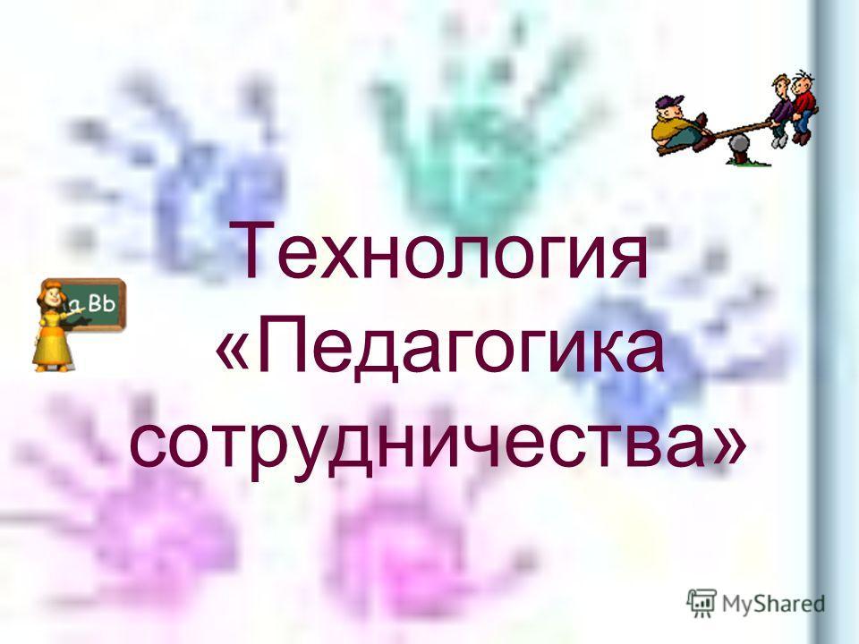Технология «Педагогика сотрудничества»