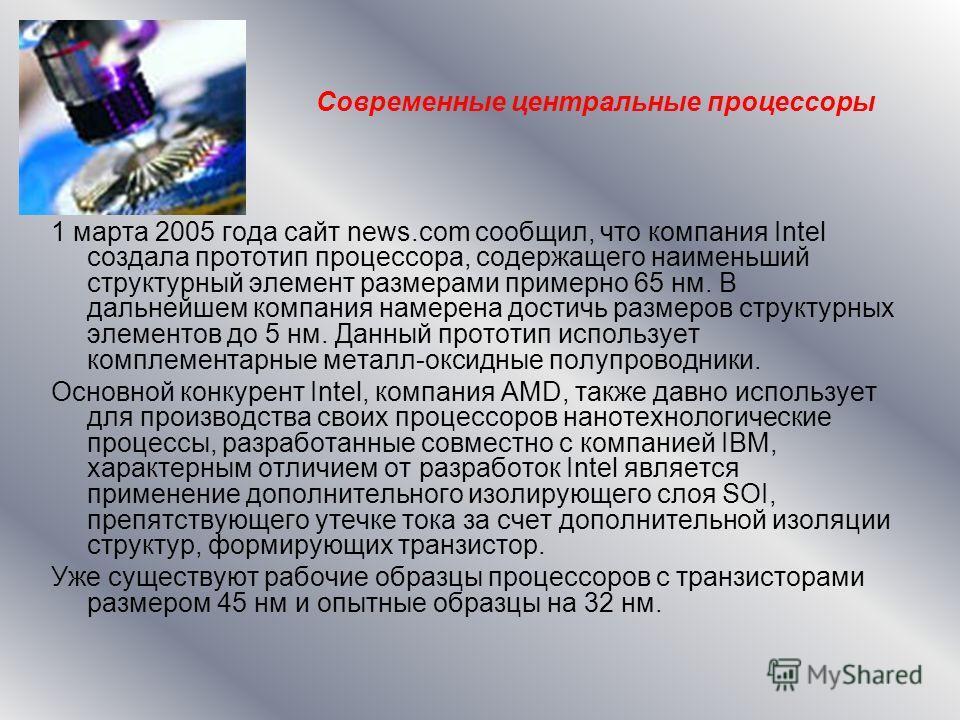 1 марта 2005 года сайт news.com сообщил, что компания Intel создала прототип процессора, содержащего наименьший структурный элемент размерами примерно 65 нм. В дальнейшем компания намерена достичь размеров структурных элементов до 5 нм. Данный протот