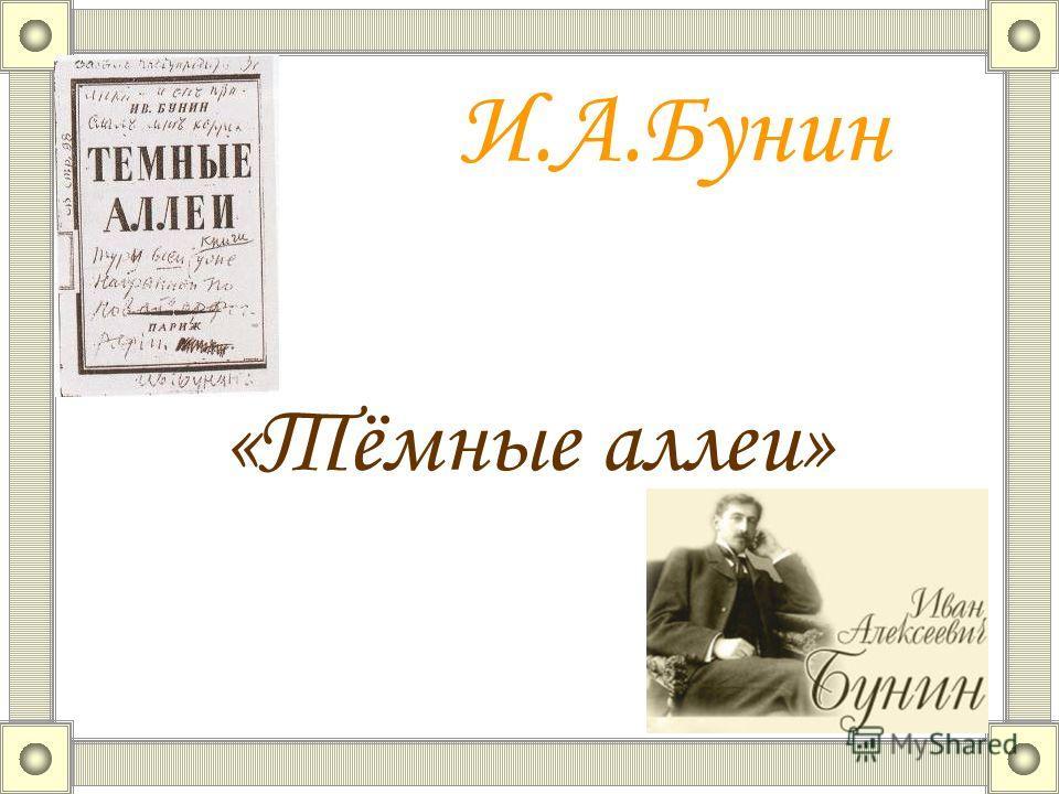 И.А.Бунин «Тёмные аллеи»