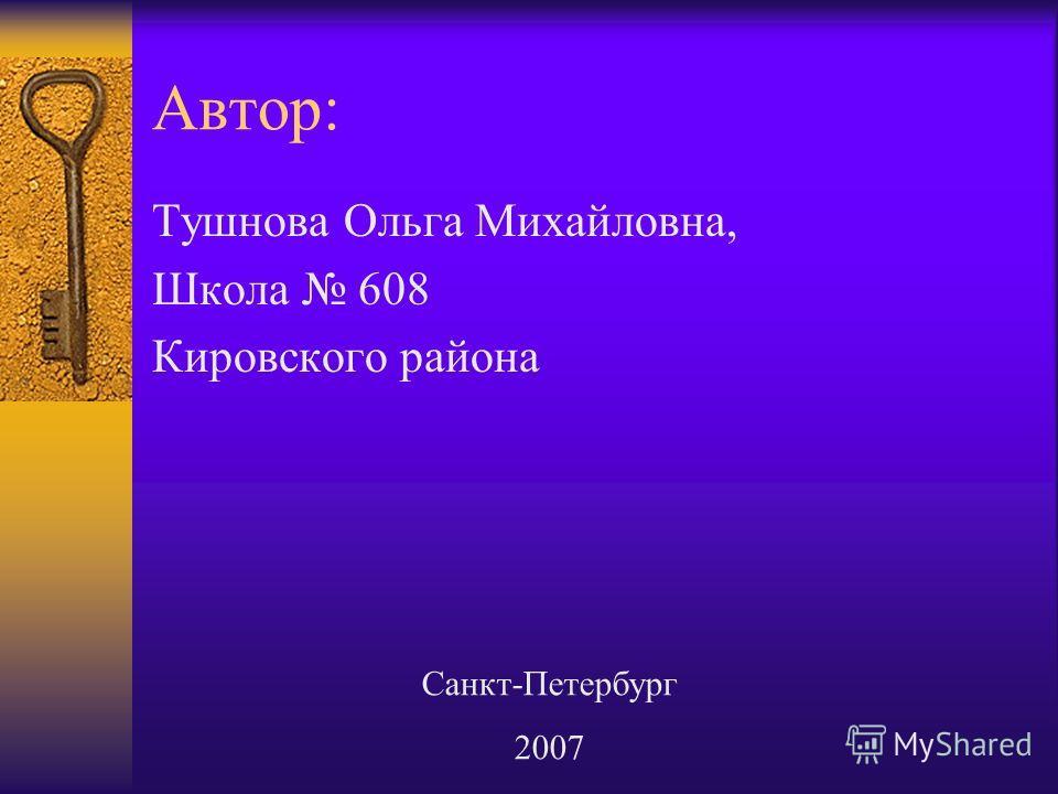 Автор: Тушнова Ольга Михайловна, Школа 608 Кировского района Санкт-Петербург 2007