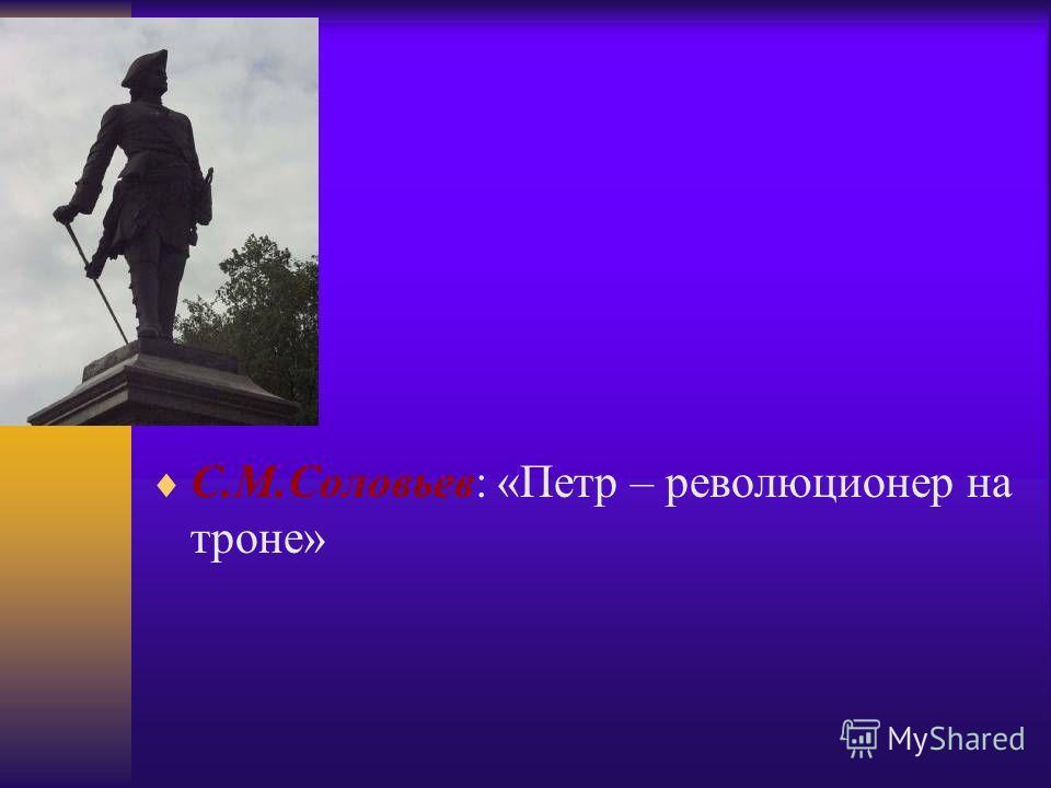 С.М.Соловьев: «Петр – революционер на троне»
