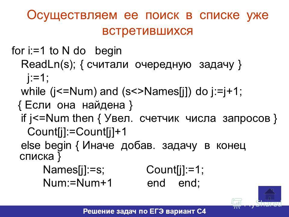 Осуществляем ее поиск в списке уже встретившихся for i:=1 to N do begin ReadLn(s); { считали очередную задачу } j:=1; while (j Names[j]) do j:=j+1; { Если она найдена } if j