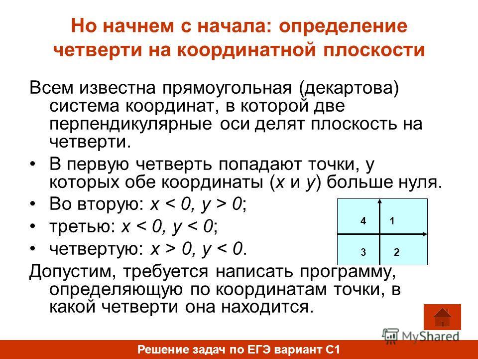 Но начнем с начала: определение четверти на координатной плоскости Всем известна прямоугольная (декартова) система координат, в которой две перпендикулярные оси делят плоскость на четверти. В первую четверть попадают точки, у которых обе координаты (