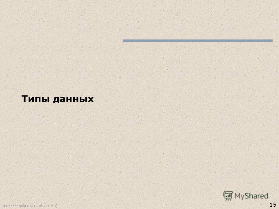 15 ©Павловская Т.А. (СПбГУ ИТМО) Типы данных