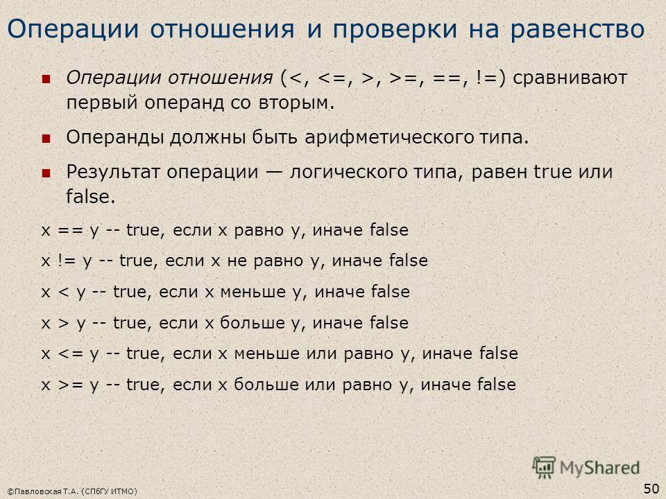 ©Павловская Т.А. (СПбГУ ИТМО) 50 Операции отношения и проверки на равенство Операции отношения (, >=, ==, !=) сравнивают первый операнд со вторым. Операнды должны быть арифметического типа. Результат операции логического типа, равен true или false. x