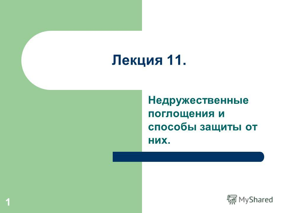 1 Лекция 11. Недружественные поглощения и способы защиты от них.