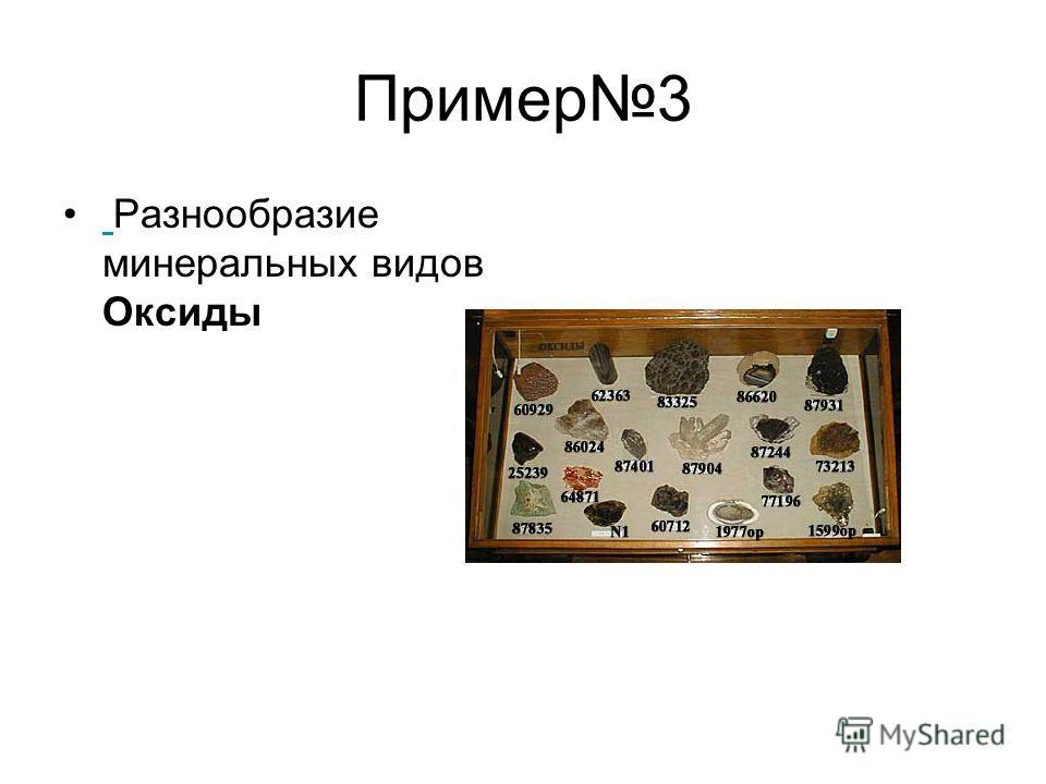 Пример3 Разнообразие минеральных видов Оксиды