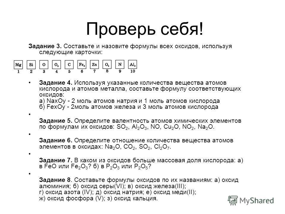 Проверь себя! Задание 3. Составьте и назовите формулы всех оксидов, используя следующие карточки: Задание 4. Используя указанные количества вещества атомов кислорода и атомов металла, составьте формулу соответствующих оксидов: a) NaхOу - 2 моль атомо