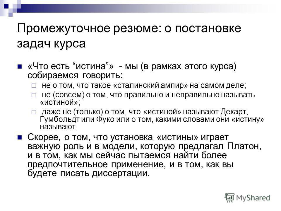 Промежуточное резюме: о постановке задач курса «Что есть истина» - мы (в рамках этого курса) собираемся говорить: не о том, что такое «сталинский ампир» на самом деле; не (совсем) о том, что правильно и неправильно называть «истиной»; даже не (только
