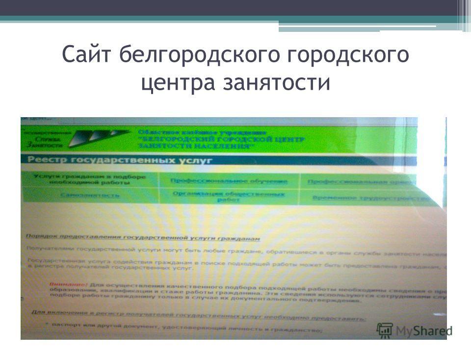 Сайт белгородского городского центра занятости