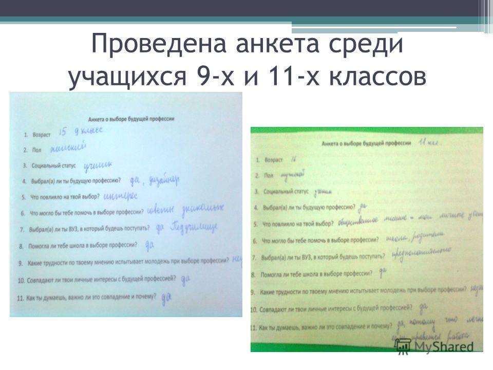 Проведена анкета среди учащихся 9-х и 11-х классов
