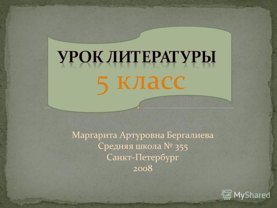 5 класс Маргарита Артуровна Бергалиева Средняя школа 355 Санкт-Петербург 2008