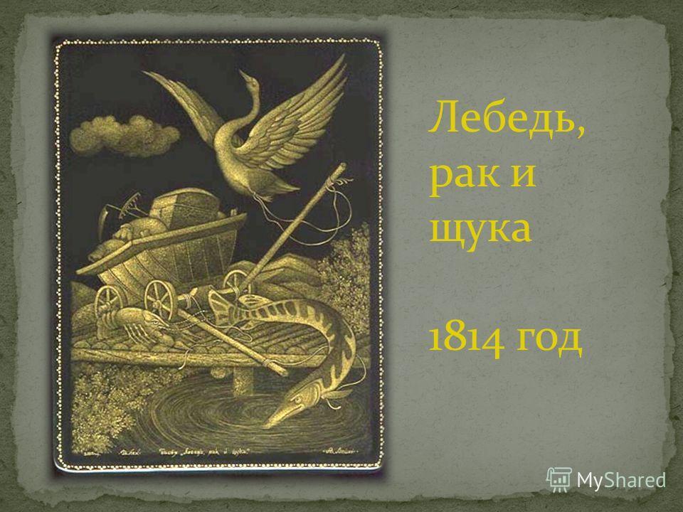 Лебедь, рак и щука 1814 год
