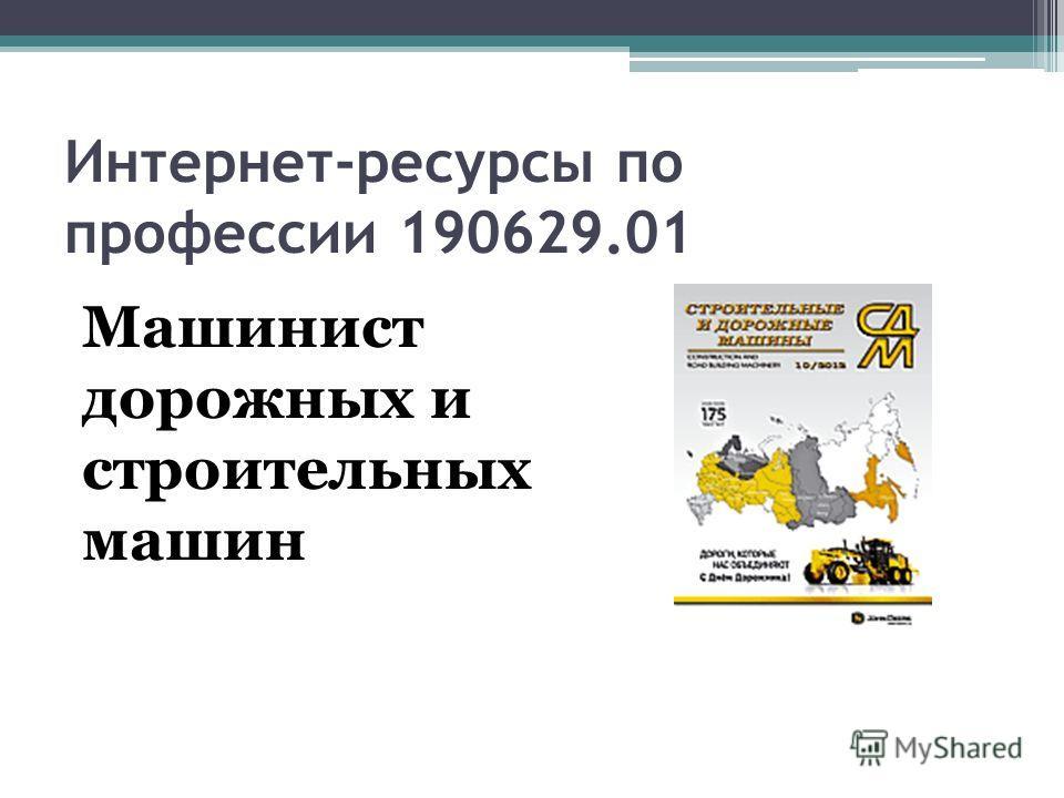 Интернет-ресурсы по профессии 190629.01 Машинист дорожных и строительных машин