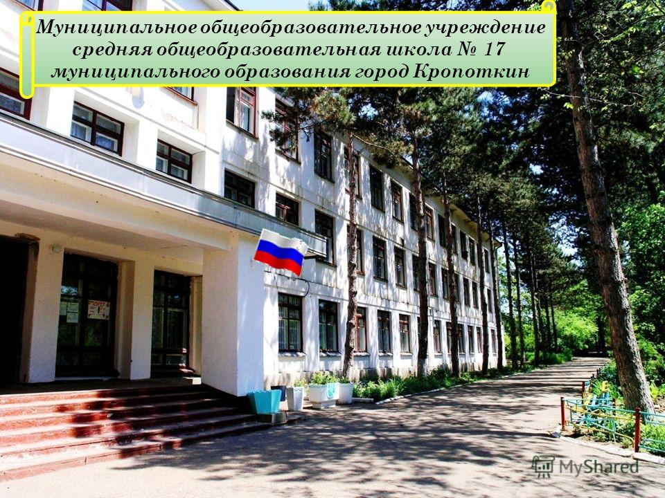 Муниципальное общеобразовательное учреждение средняя общеобразовательная школа 17 муниципального образования город Кропоткин