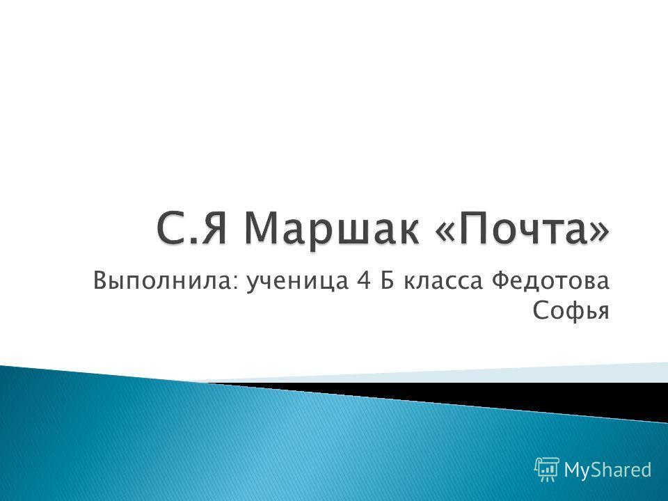 Выполнила: ученица 4 Б класса Федотова Софья