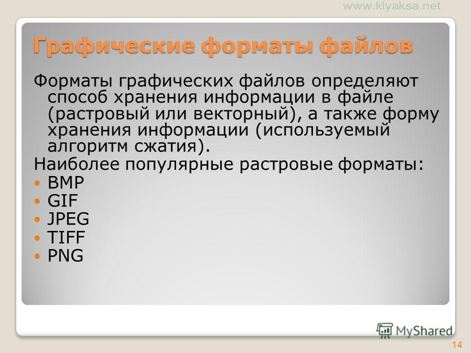 14 Графические форматы файлов Форматы графических файлов определяют способ хранения информации в файле (растровый или векторный), а также форму хранения информации (используемый алгоритм сжатия). Наиболее популярные растровые форматы: BMP GIF JPEG TI