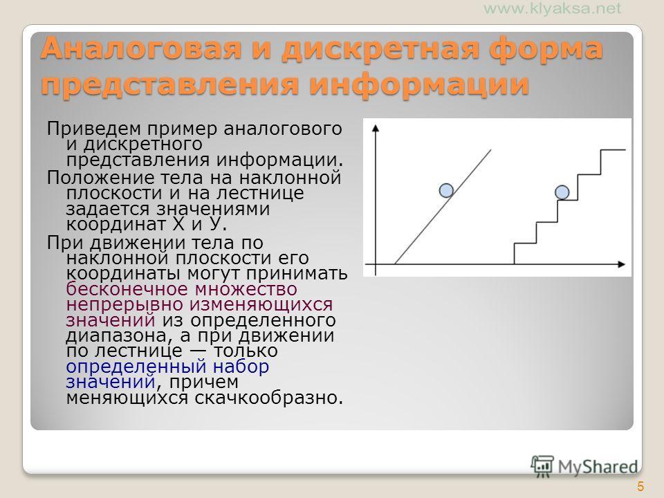 5 Аналоговая и дискретная форма представления информации Приведем пример аналогового и дискретного представления информации. Положение тела на наклонной плоскости и на лестнице задается значениями координат X и У. При движении тела по наклонной плоск