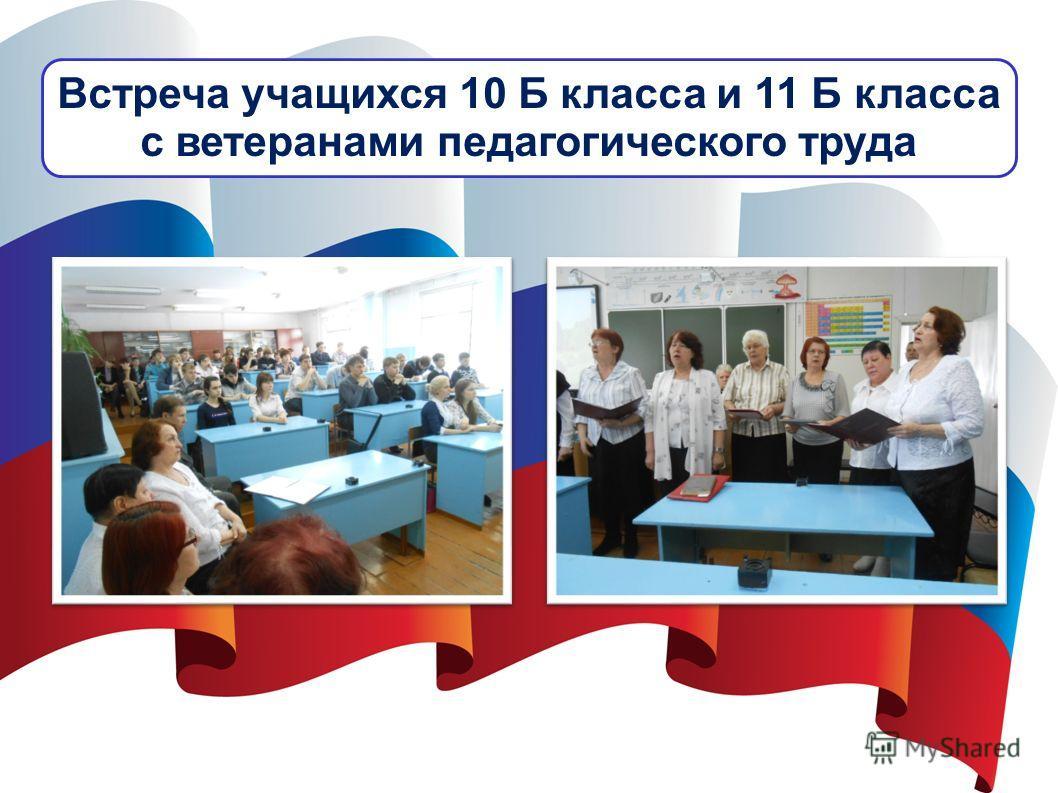 Встреча учащихся 10 Б класса и 11 Б класса с ветеранами педагогического труда