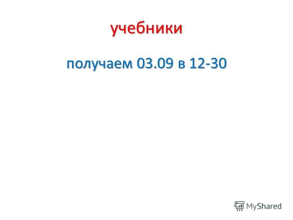 учебники получаем 03.09 в 12-30