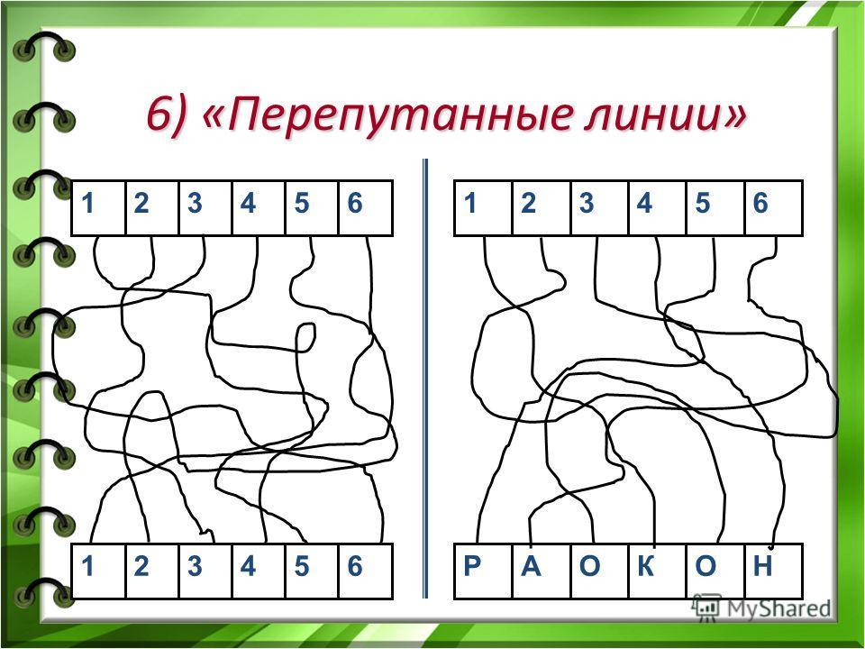 6) «Перепутанные линии» 123456 123456 123456 РАОКОН