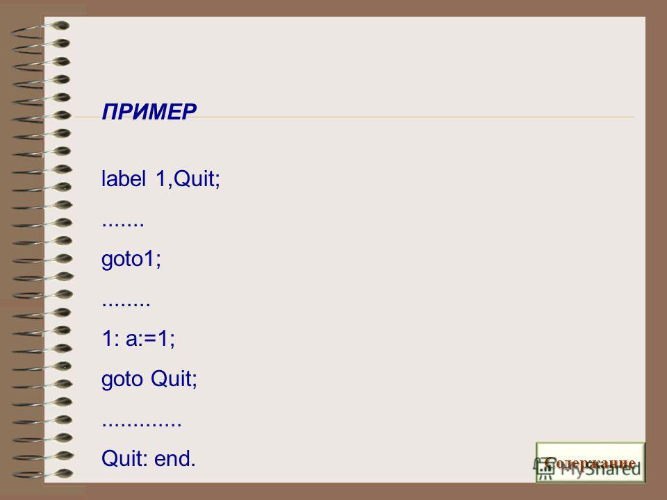 Раздел объявления меток Данный раздел начинается со слова LABEL, за которым следует список меток. Завершается список точкой с запятой: LABEL 4,77,90; Метки могут предшествовать любому оператору программы и отделяются от операторов (:). Используются м