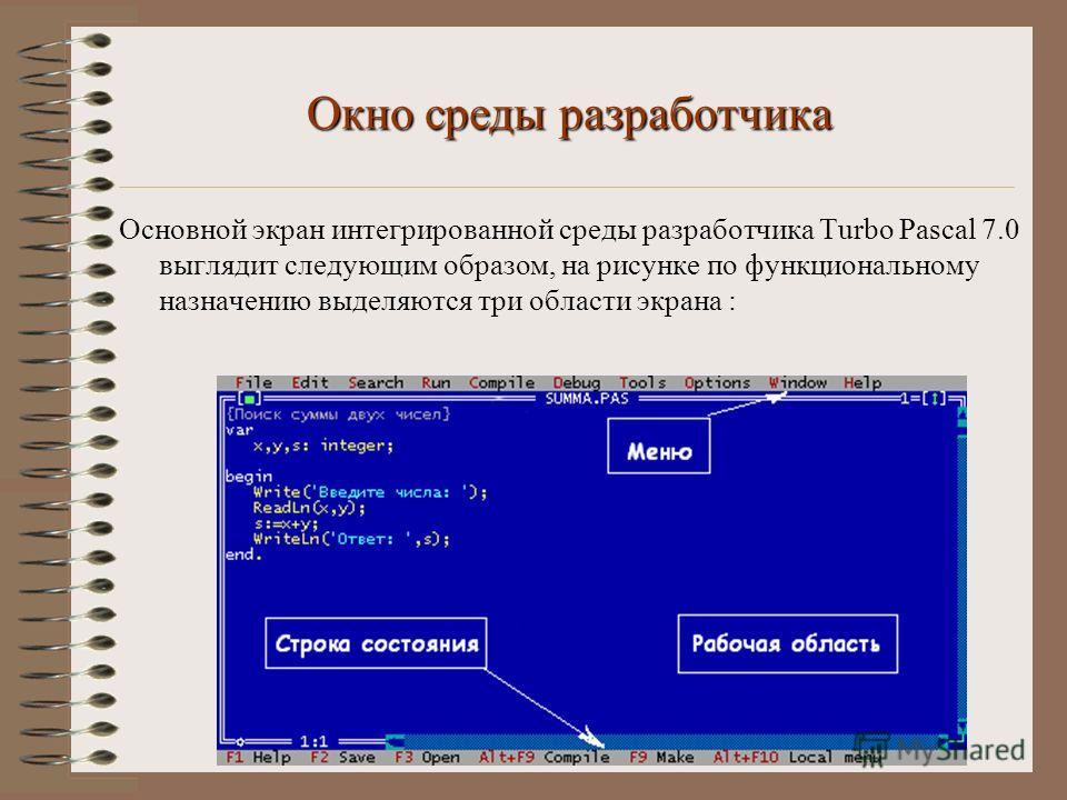 Достоинства языка программирования 1.Простой синтаксис языка. Небольшое число базовых понятий. Программы на Паскале достаточно легко читаемы. 2.Достаточно низкие аппаратные и системные требования как самого компилятора, так и программ, написанных на