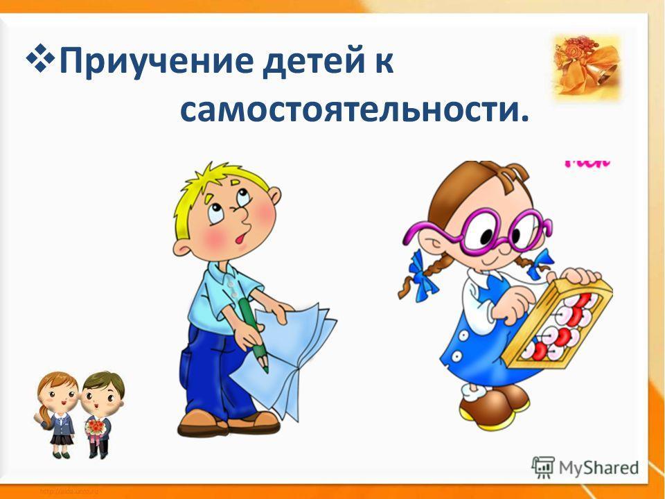 Приучение детей к самостоятельности.