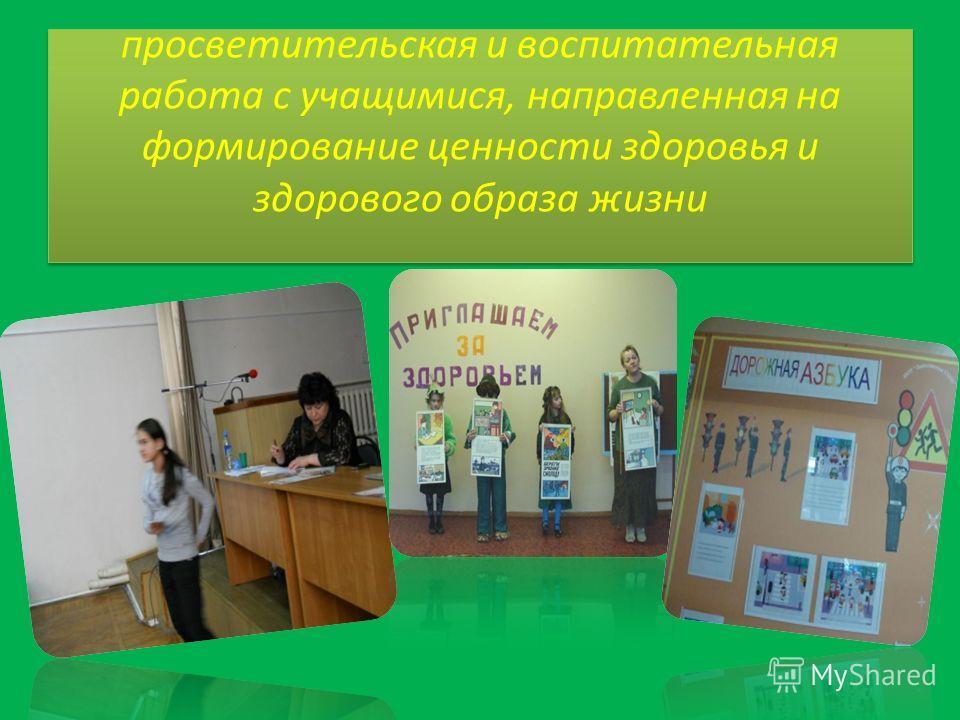 просветительская и воспитательная работа с учащимися, направленная на формирование ценности здоровья и здорового образа жизни