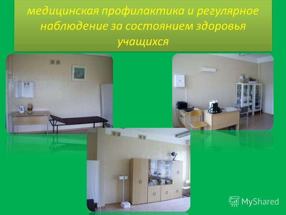 медицинская профилактика и регулярное наблюдение за состоянием здоровья учащихся