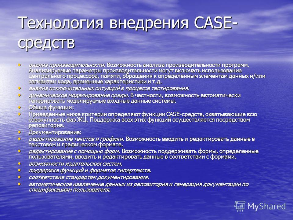 Технология внедрения CASE- средств анализ производительности. Возможность анализа производительности программ. Анализируемые параметры производительности могут включать использование центрального процессора, памяти, обращения к определенным элементам