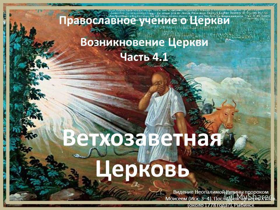 Православное учение о Церкви Ветхозаветная Церковь Возникновение Церкви Часть 4.1 Видение Неопалимой Купины пророком Моисеем (Исх. 3–4). Последняя четверть XVIII в. (около 1778 года?), Рыбинск