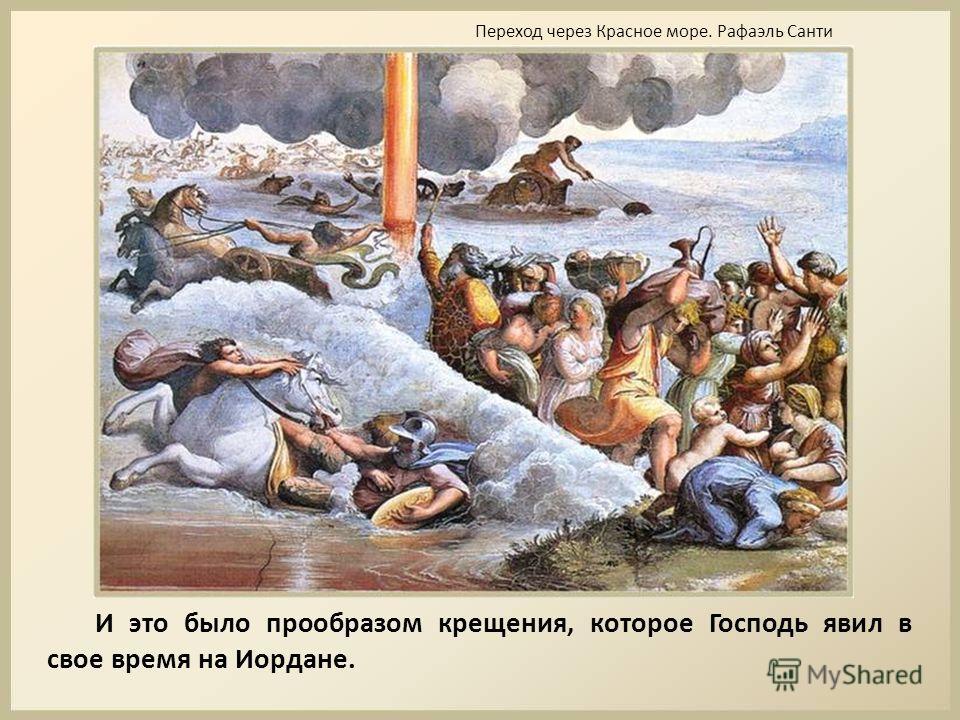 И это было прообразом крещения, которое Господь явил в свое время на Иордане. Переход через Красное море. Рафаэль Санти
