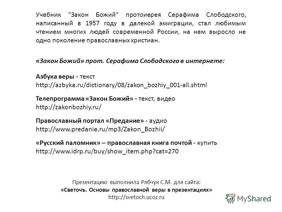 «Закон Божий» прот. Серафима Слободского в интернете: Азбука веры - текст http://azbyka.ru/dictionary/08/zakon_bozhiy_001-all.shtml Телепрограмма «Закон Божий» - текст, видео http://zakonbozhiy.ru/ Православный портал «Предание» - аудио http://www.pr