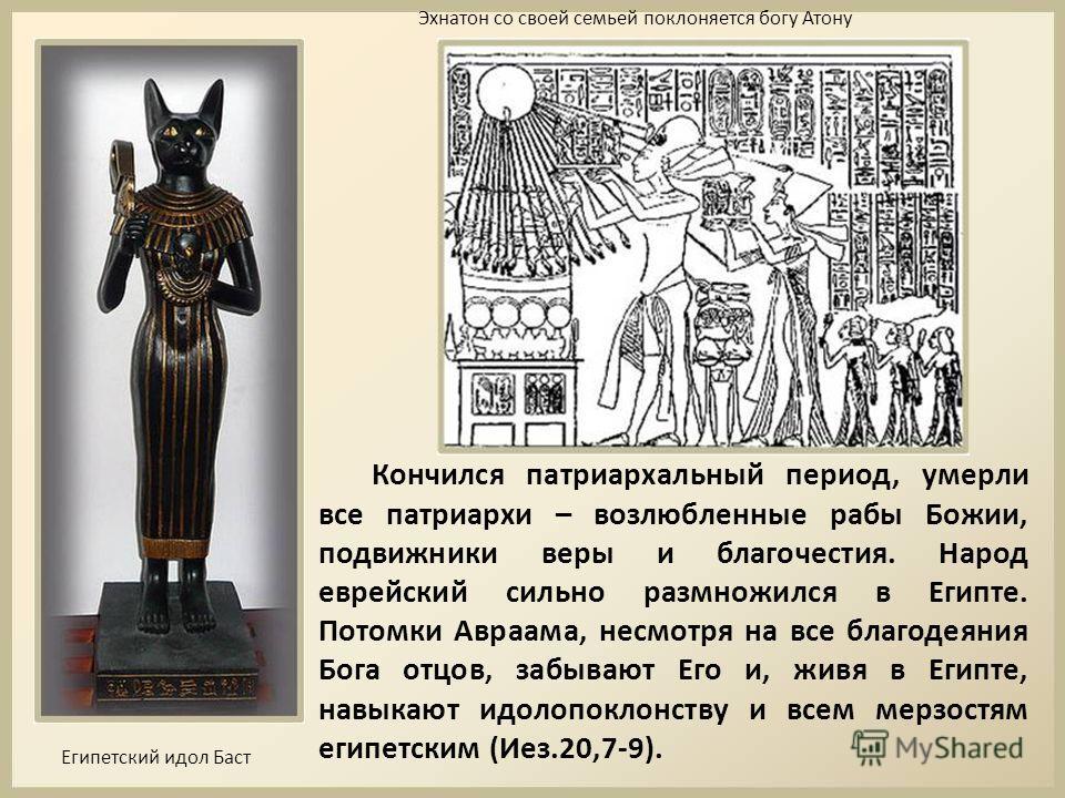Кончился патриархальный период, умерли все патриархи – возлюбленные рабы Божии, подвижники веры и благочестия. Народ еврейский сильно размножился в Египте. Потомки Авраама, несмотря на все благодеяния Бога отцов, забывают Его и, живя в Египте, навыка