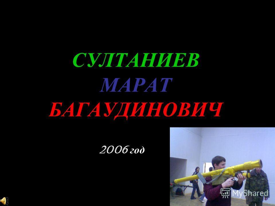 СУЛТАНИЕВ МАРАТ БАГАУДИНОВИЧ 2006 г од