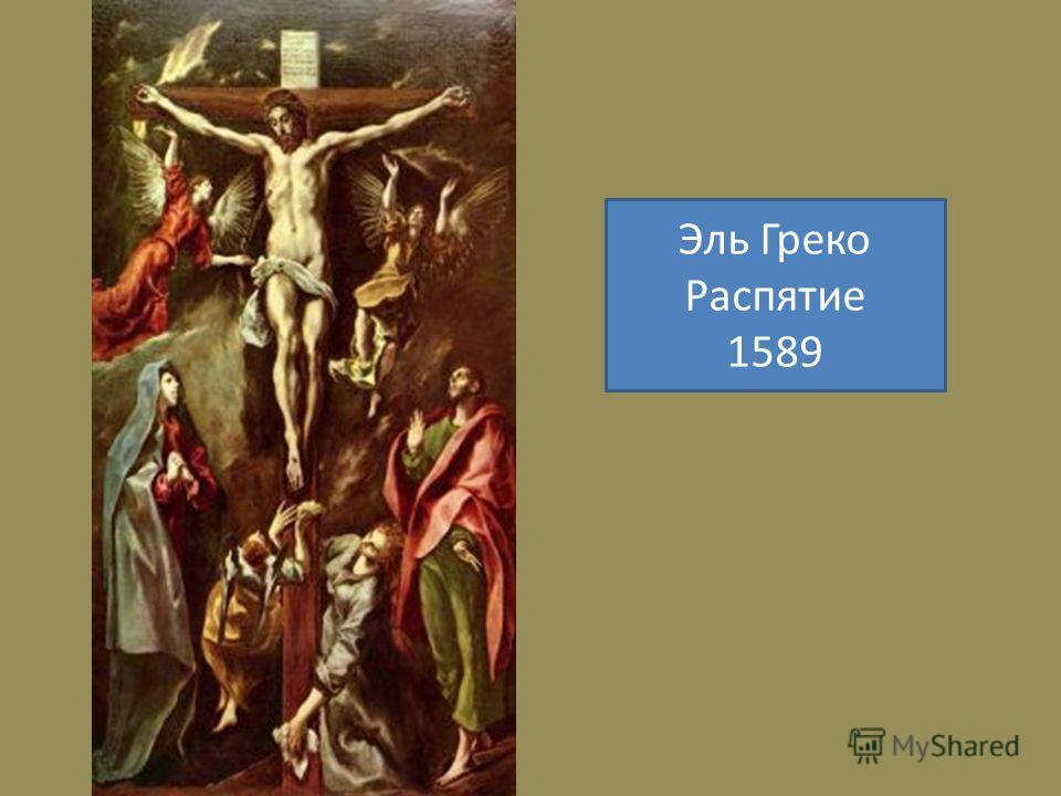 Эль Греко Распятие 1589