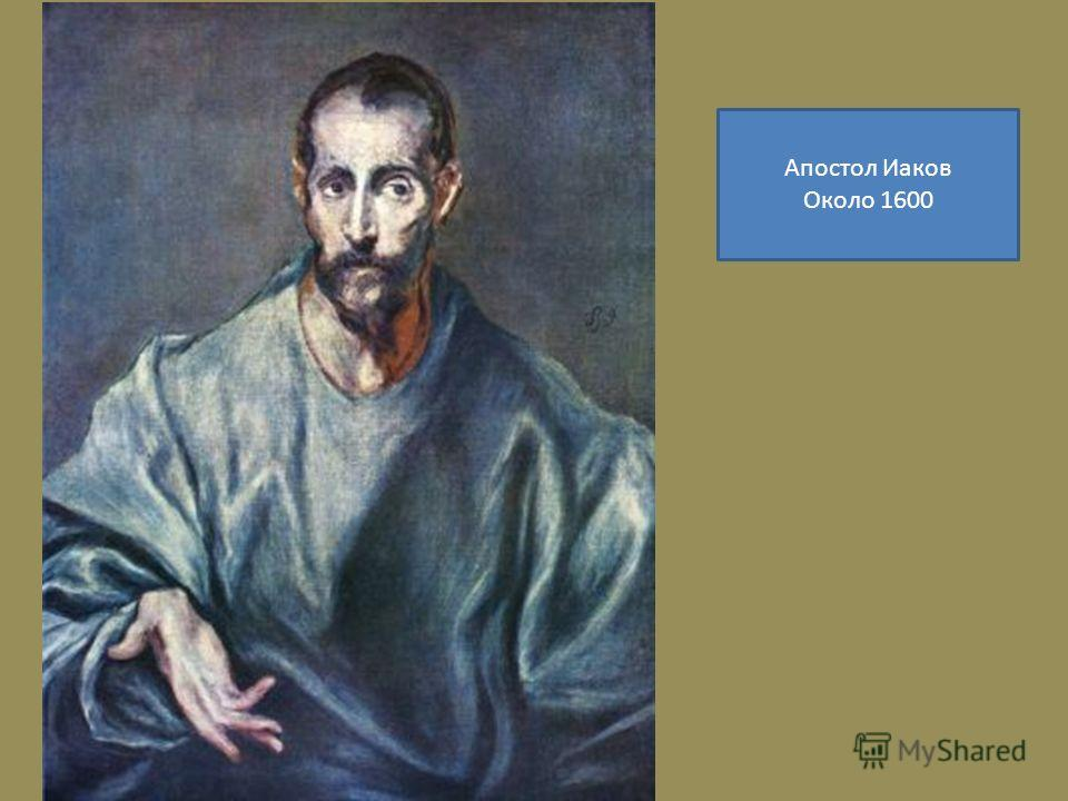 Апостол Иаков Около 1600