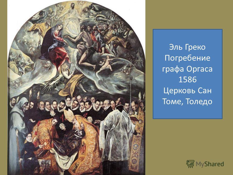 Эль Греко Погребение графа Оргаса 1586 Церковь Сан Томе, Толедо
